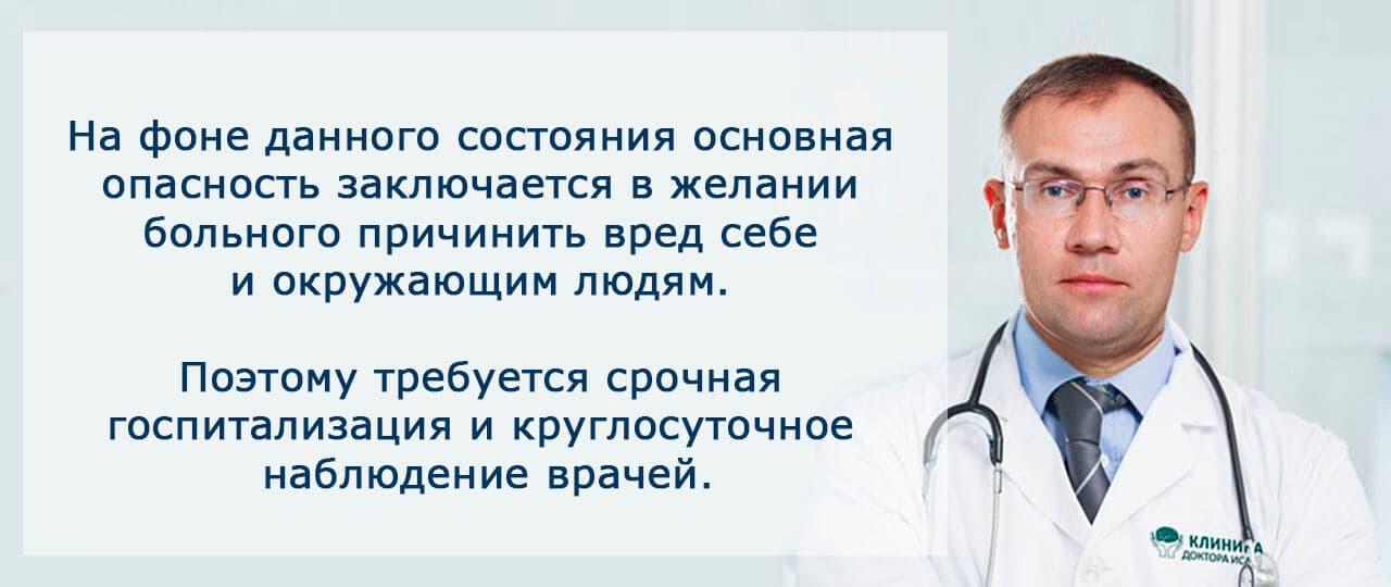 Протекание алкогольного галлюциноза