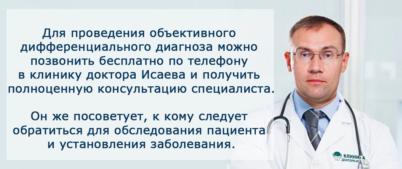 Как диагностируется заболевание