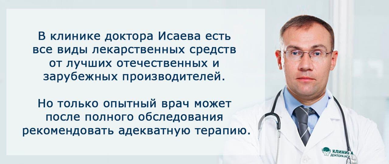 Органический галлюциноз лечение