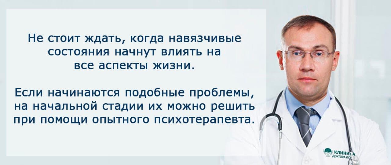 Лечение навязчивых состояний в клинике доктора Исаева