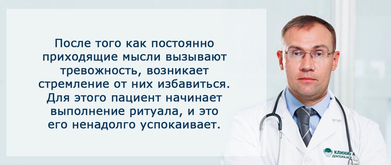 Навязчивые состояния симптомы у пациентов