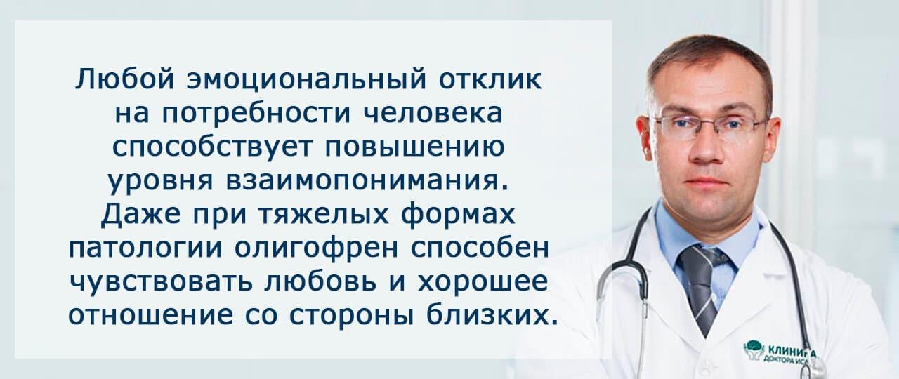Лечение олигофрении в Москве