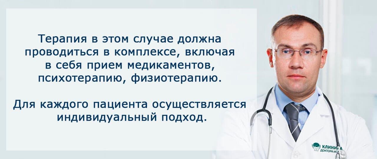 Лечение сексуальных расстройств у мужчин
