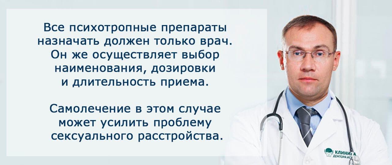 Лечение сексуальных расстройств у мужчин в клинике доктора Исаева