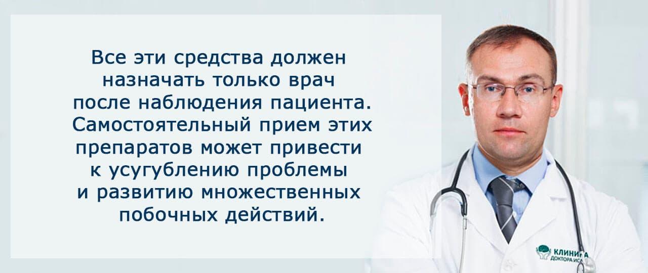 Лечение сенестопатий