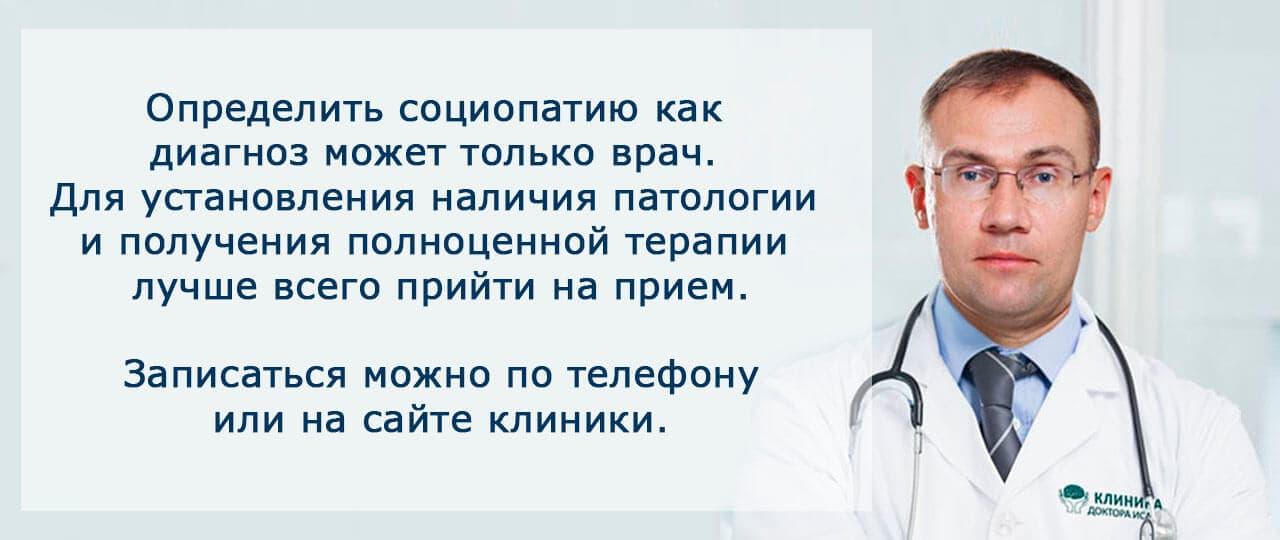 Лечение социопатии может проводить только врач