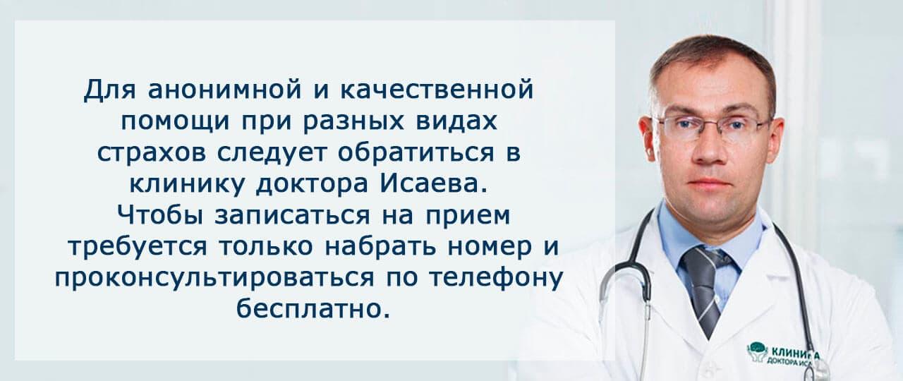 Анонимное лечение страхов в Москве