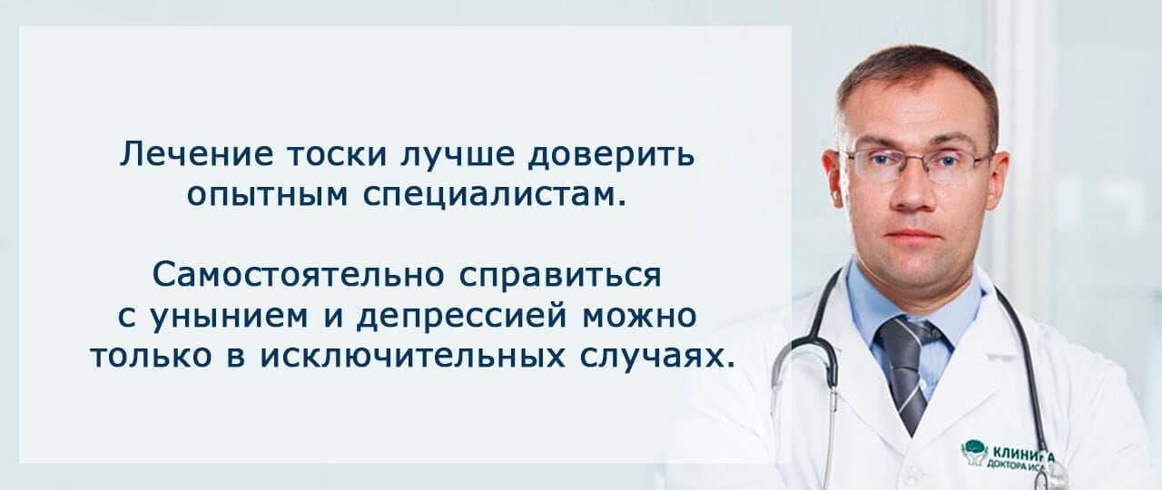 Лечение тоски в клинике доктора Исаева