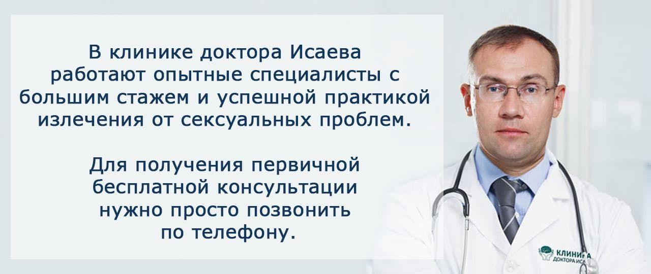 Бесплатная консультация психиатра по телефону в клинике дкотора Исаева