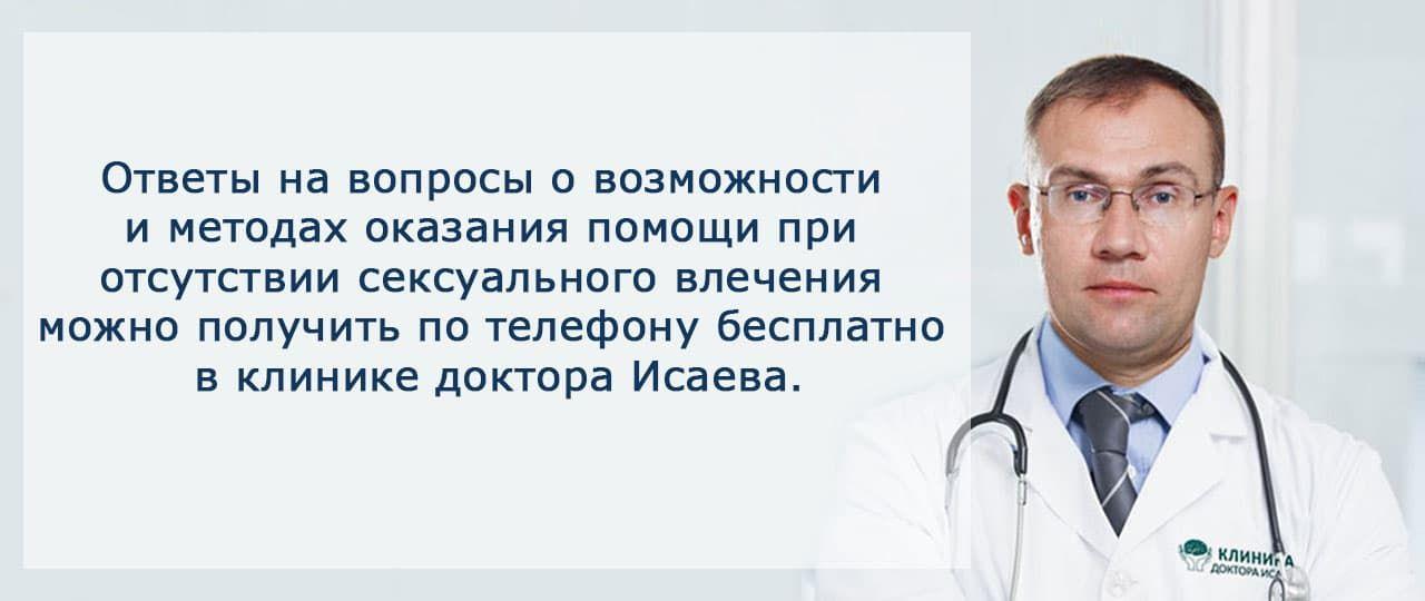 Лечение отсутствия сексуального влечения в Москве - психотерапия