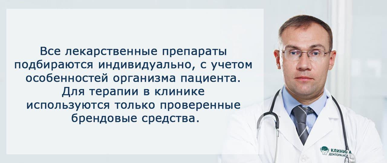 Лечение отсутствия сексуального влечения в Москве - медикаменты