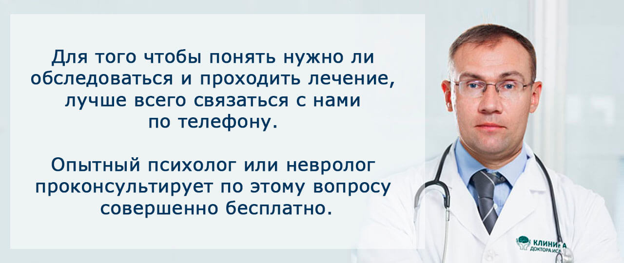 Почему требуется лечение