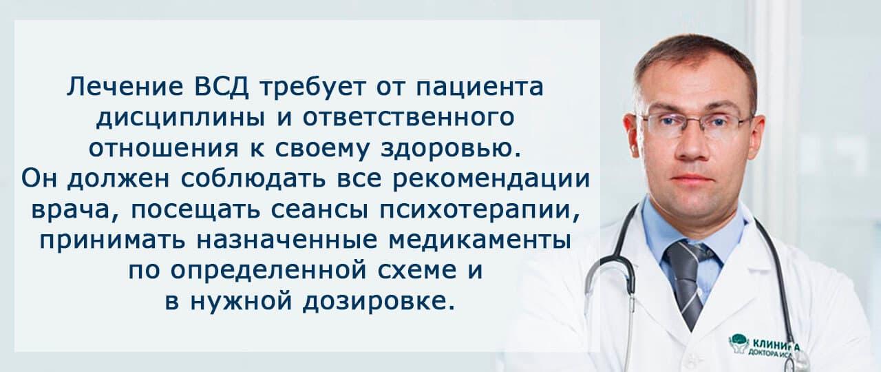 Вегетососудистая дистония специфика заболевания