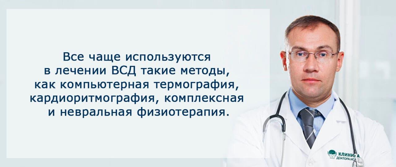 Лечение ВСД в Москве методы