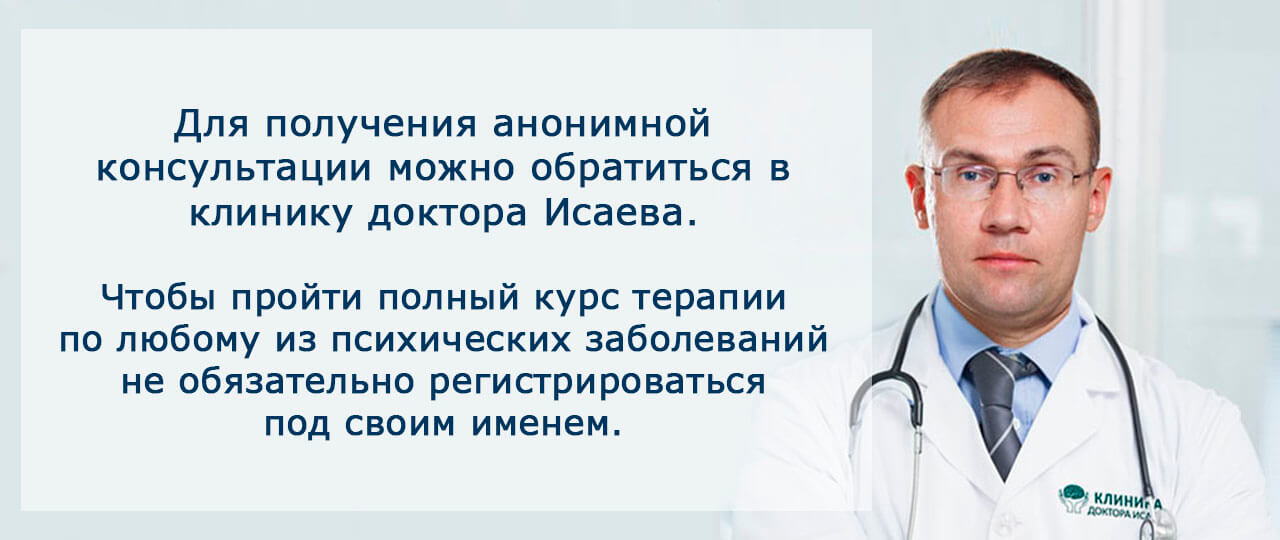 Бесплатная консультации о лечении обсессии в клинике доктора Исаева