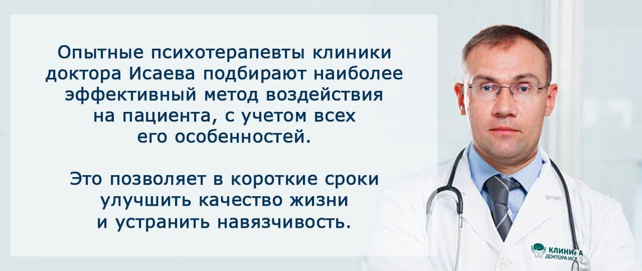 Лечение обсессии - методы