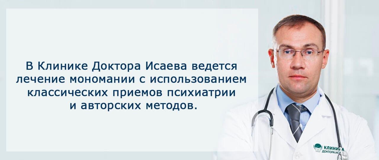 Лечение мономании в клинике доктора Исаева