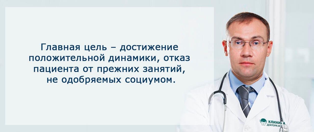Лечение мономании в Москве