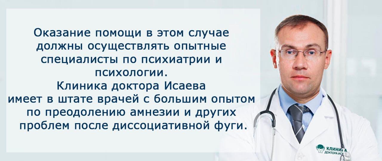 Бесплатная консультация о лечении диссоциативной фуги