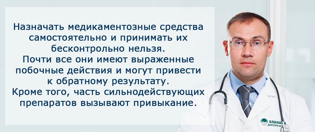 Лечение диссоциативной фуги в Москве