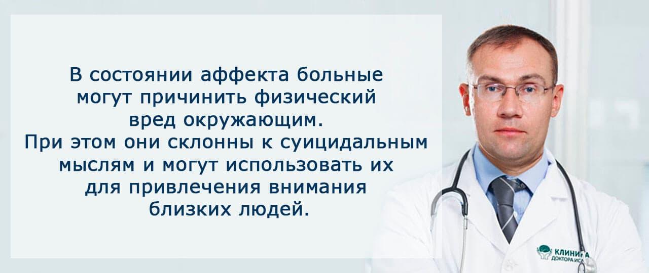 Осложнения заболевания