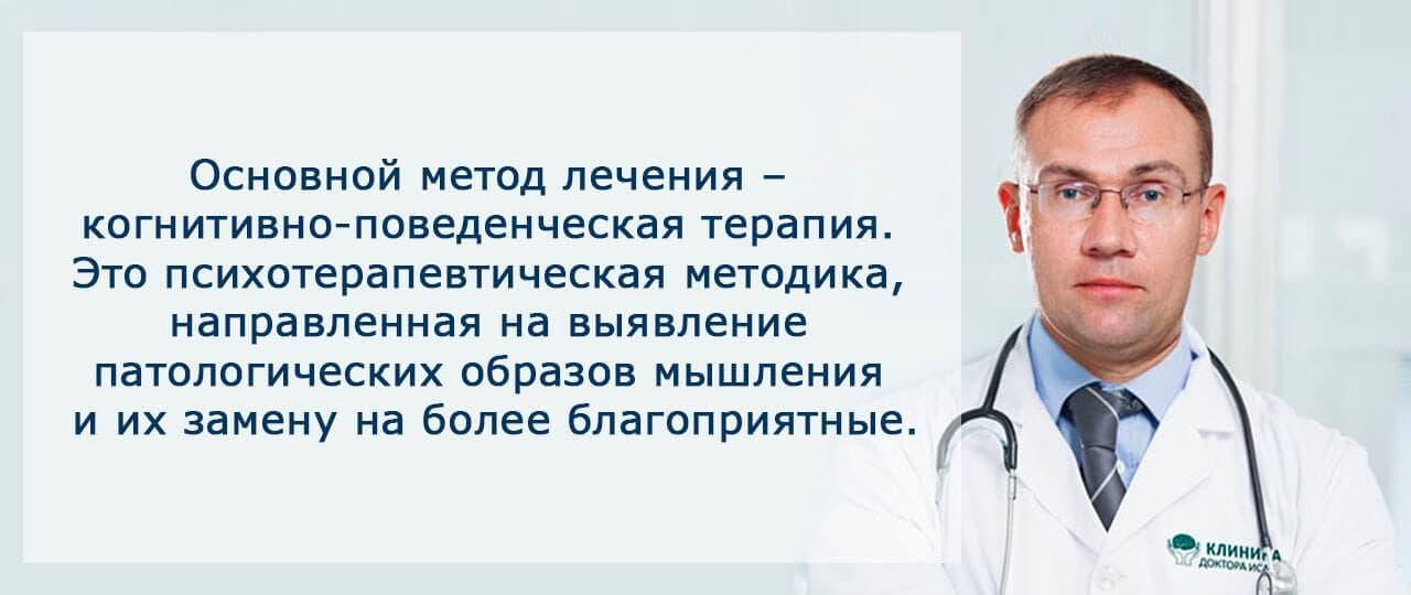Лечение эмоционально неустойчивого расстройства личности в Москве