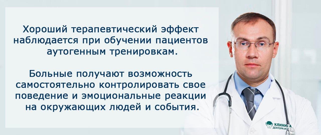 Лечение истерического расстройства личности в Москве