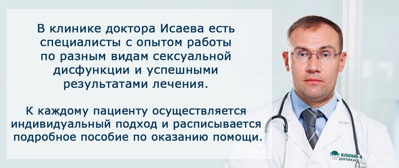 Лечение преждевременной эякуляции у мужчин