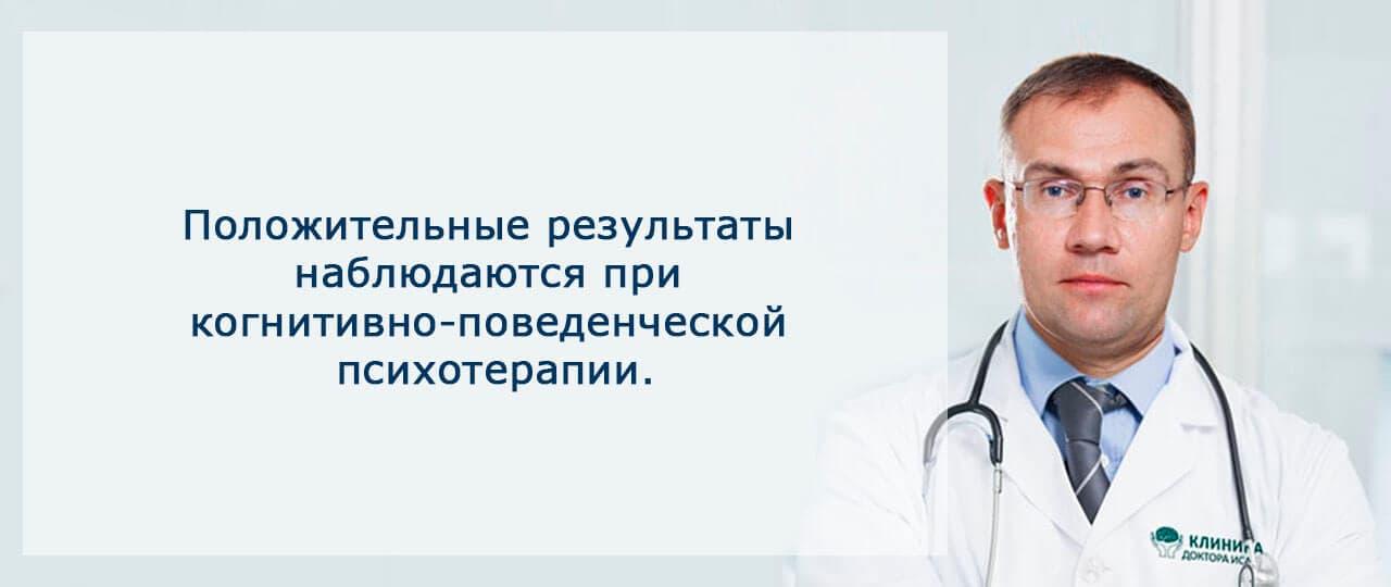 Лечение пассивно-агрессивного расстройства личности в Москве