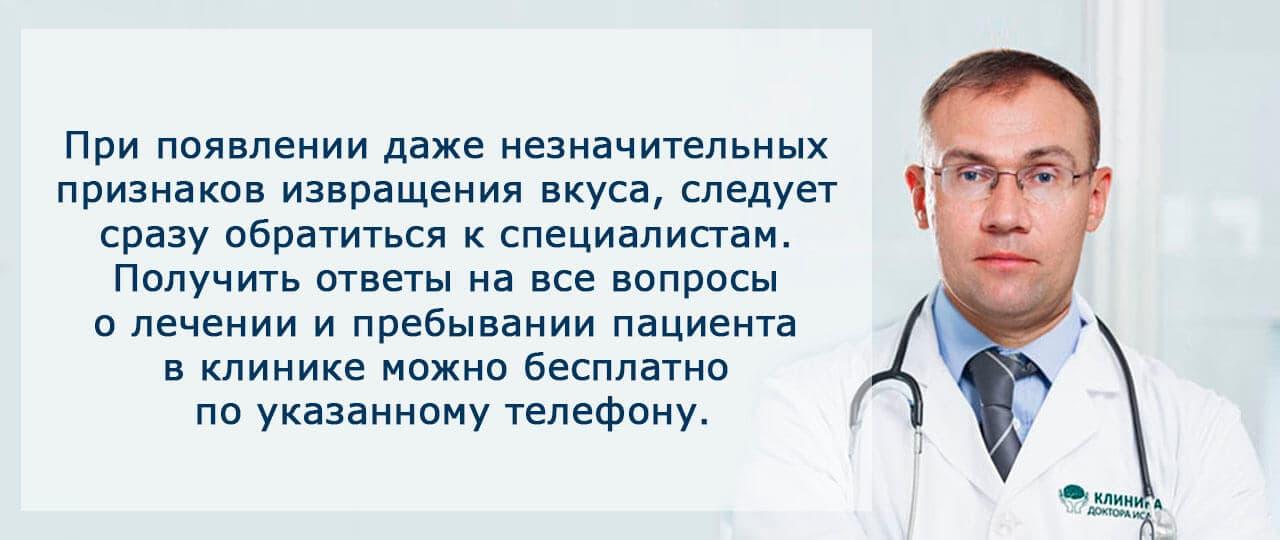 Симптомы аллотриофагии