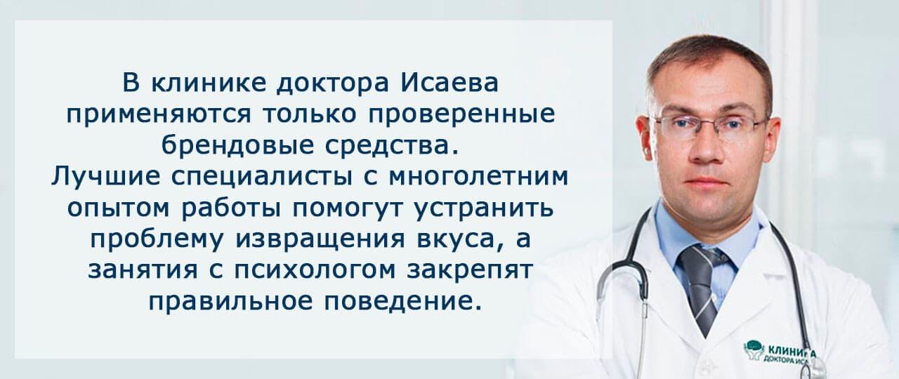 Лечение аллотриофагии в Москве