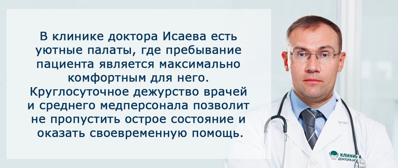 Преимущества госпитализации