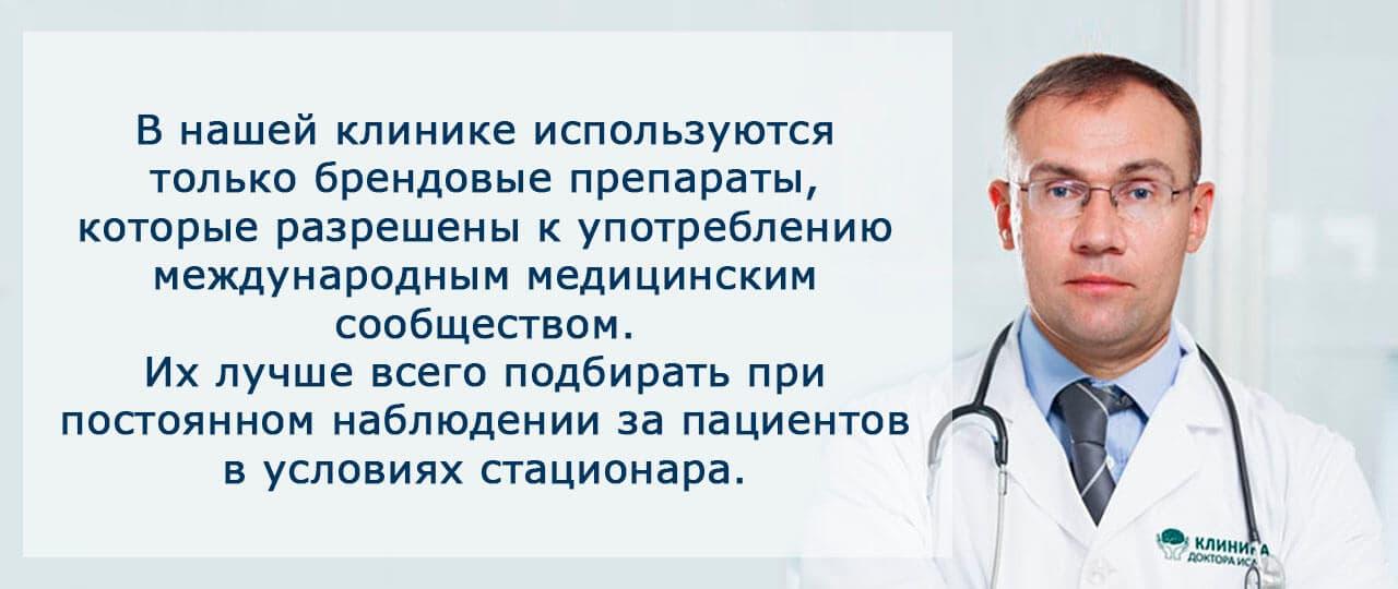 Лечение дебильности в Москве