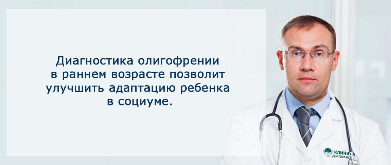 Лечение умственной отсталости в Москве