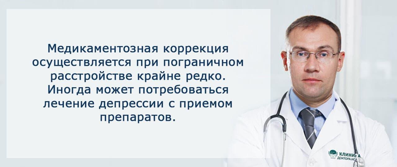 Пограничное расстройство личности лечение