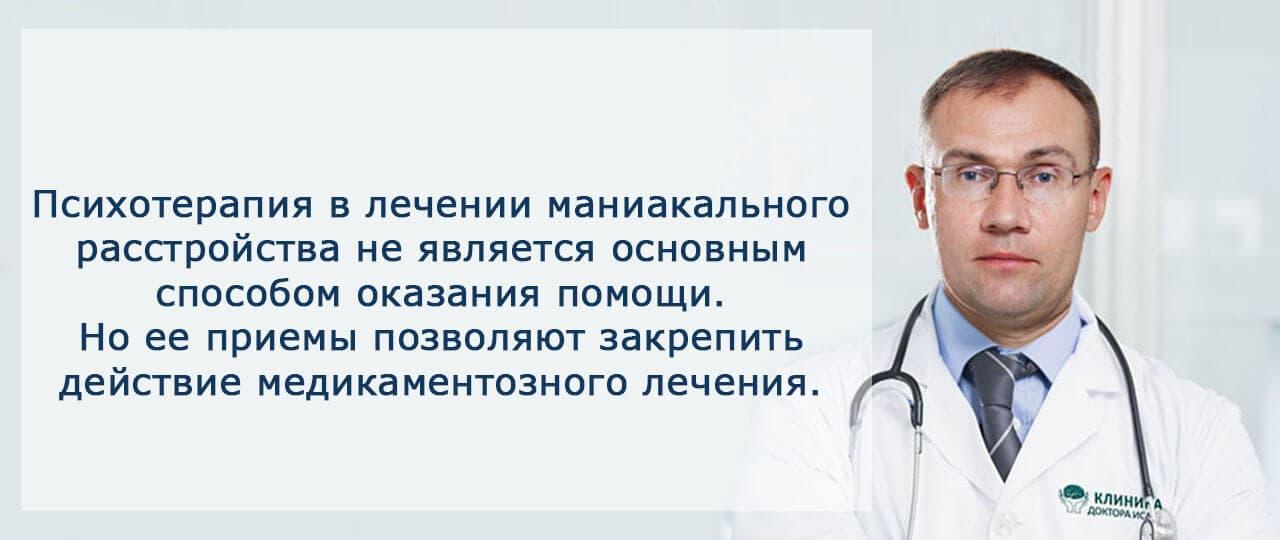 Маниакальное-аффективное расстройство: психотерапия