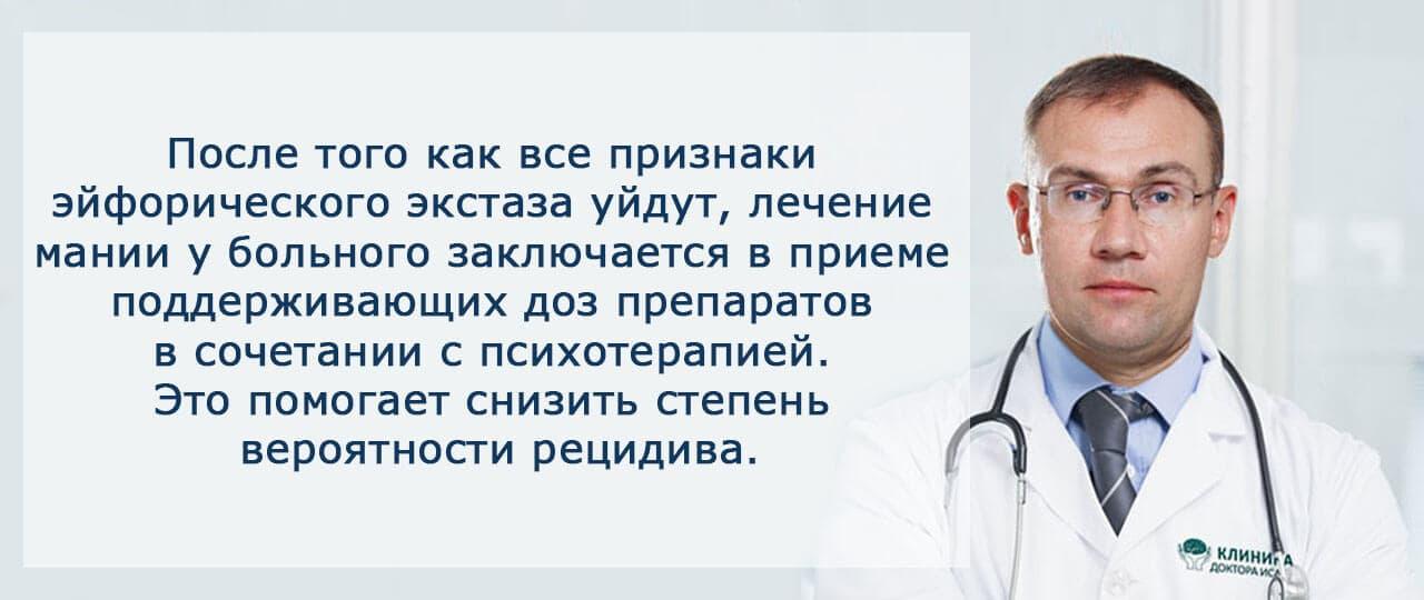 Лечение мании: препараты и психотерапия