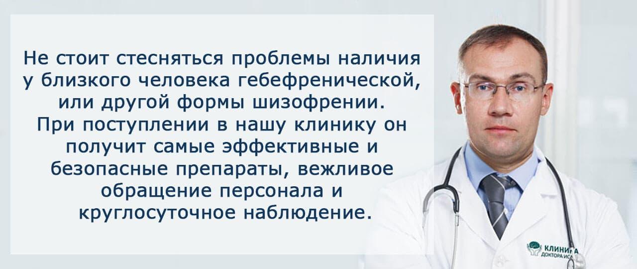 Диагностика гебефренической шизофрении