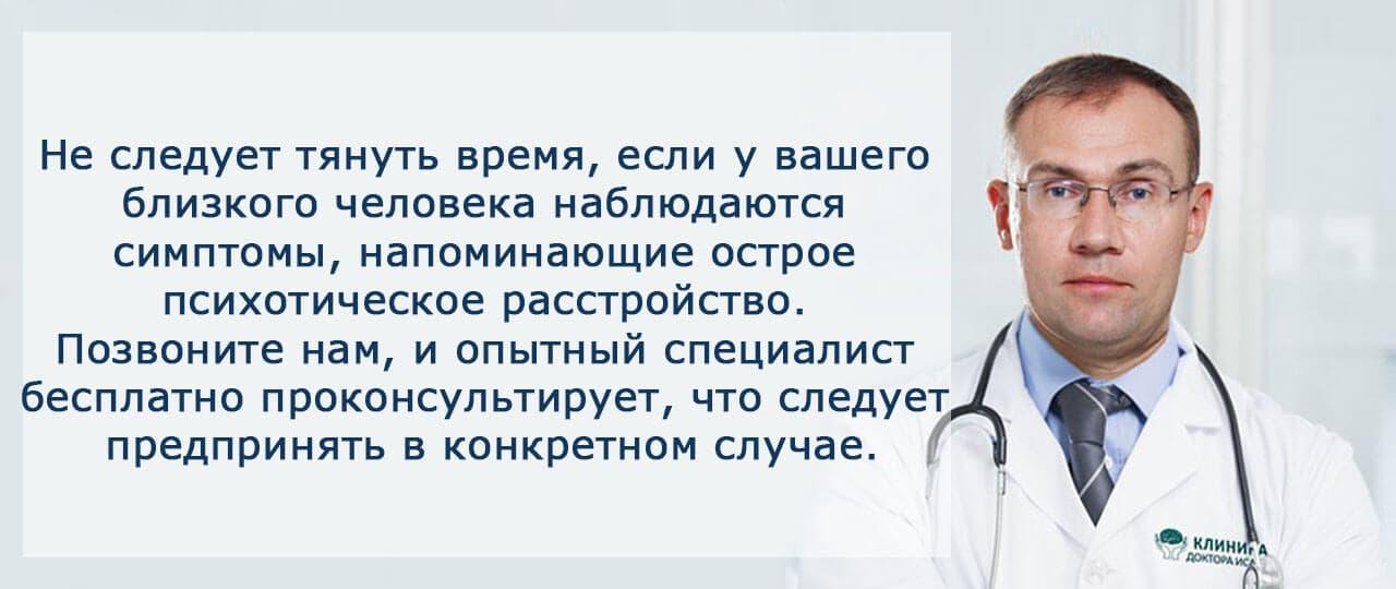 Острое психотическое расстройство лечение в Москве препаратами