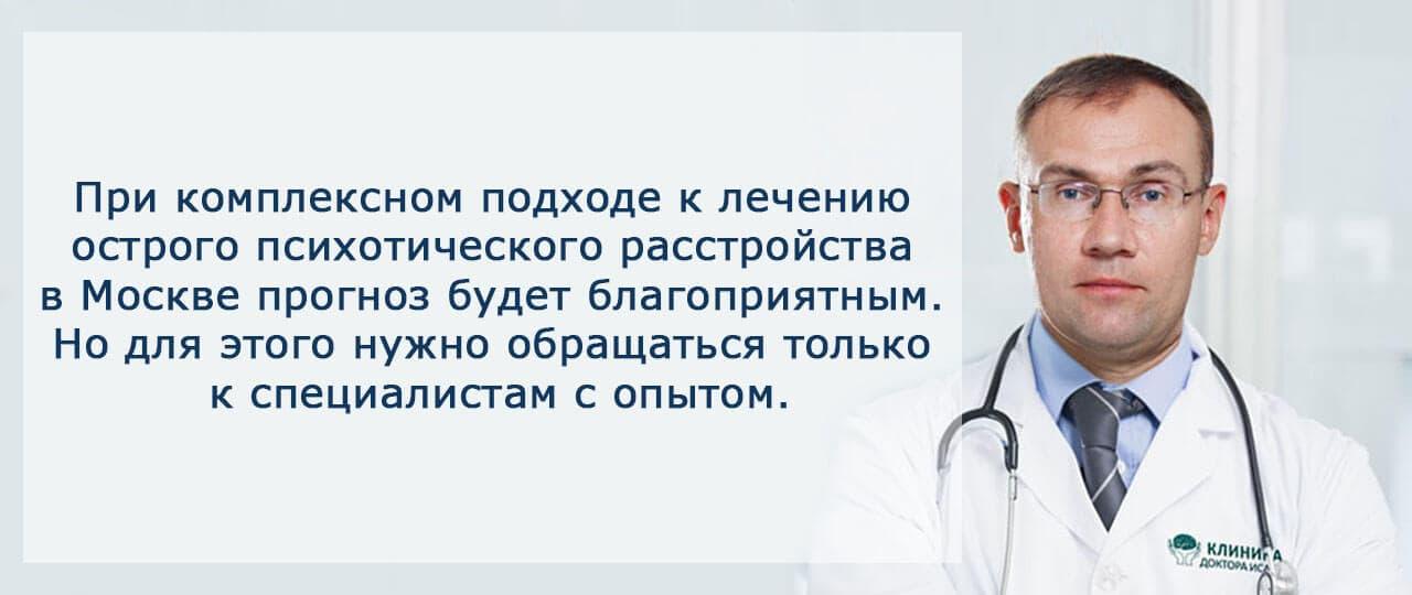 Лечение острого психотического расстройства: психотерапия