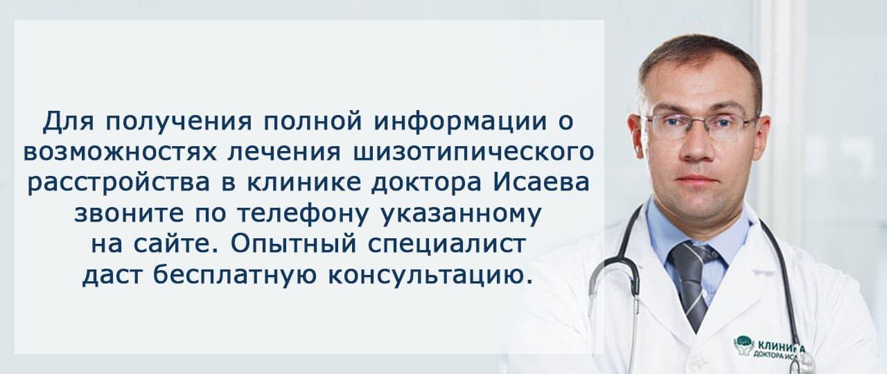 Прогноз и профилактика при шизотипическом расстройстве